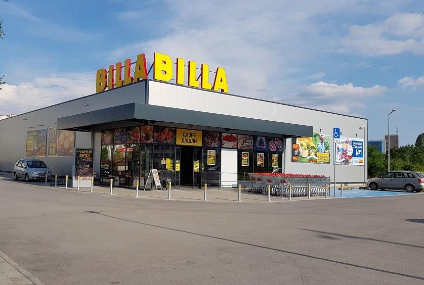 Билла София - Копенхаген